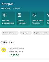 тинькоф партнер МММ-2021