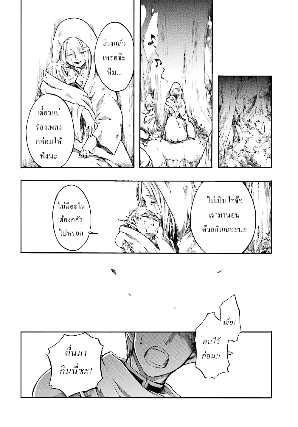 อ่านการ์ตูน Isekai Apocalypse MYNOGHRA ~The Conquest of the World Starts With the Civilization of Ruin~ ตอนที่ 2 หน้าที่ 19
