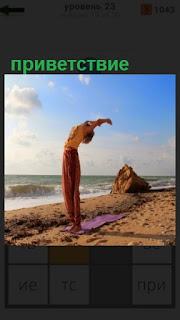 1100 слов женщина на берегу с поднятыми руками приветствует 23 уровень