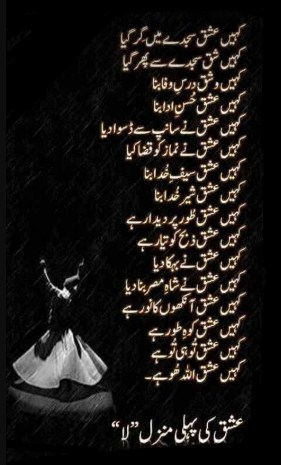 Poetry   Urdu Poetry   Urdu Poetry Ghazal   Urdu Ghazal Poetry   Poetry Pics   Poetry Images   Poetry For Facebook - Urdu Poetry World,urdu poetry SMS, Urdu poetry sad, Urdu poetry pics, Urdu poetry images, Urdu poetry love, urdu poetry facebook, Urdu poetry download, Urdu poetry romantic, Urdu poetry for teachers, Urdu poetry on eyes, Urdu poetry about life, Urdu poetry about love, Urdu poetry Allama Iqbal, Urdu poetry about friends, Urdu poetry about death, Urdu poetry about mother,