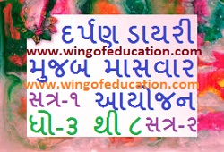 Std-3 To 8 Darpan Dairy Mujab Masvar Aayojan (Sem-1 And 2) - www.wingofeducation.com