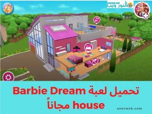 تحميل لعبة Barbie Dream house مجاناً