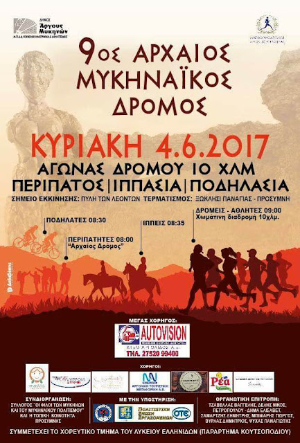 9ος Αρχαίος Μυκηναϊκός Δρόμος στις 4 Ιουνίου 2017