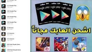 حمل هذا التطبيق واكسب بطاقات غوغل بلاي وجواهر لجميع الألعاب بشكل جنوني