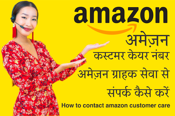 How to contact amazon customer care   अमेज़न कस्टमर केयर नंबर