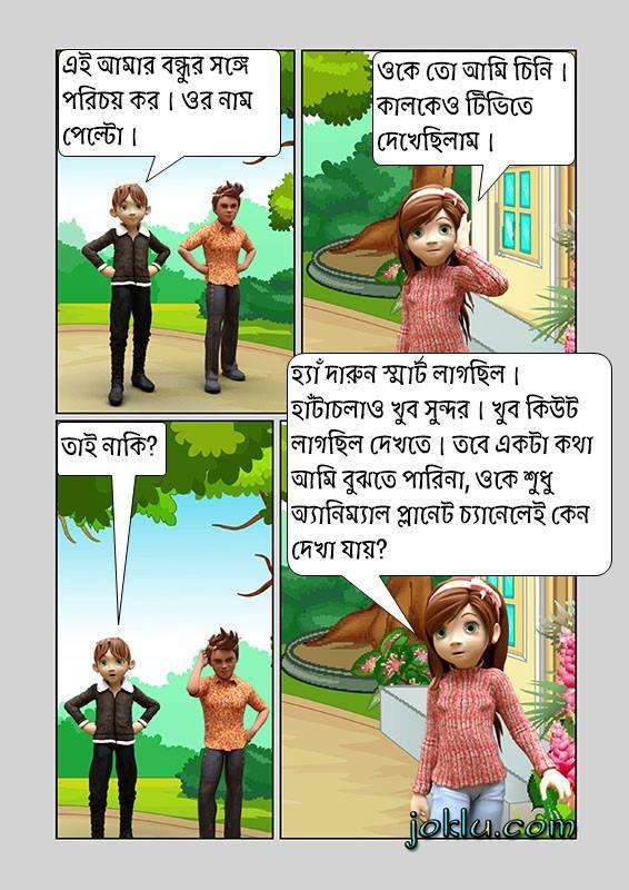 Introduction insult Bengali joke