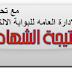 ظهرت نتيجة الشهاده الاعدادية محافظة المنوفيه الترم الثاني 2017 - بالاسم ورقم الجلوس