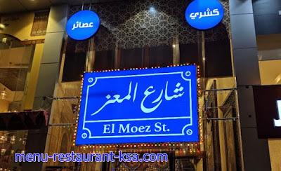مطعم شارع المعز | المنيو الجديد واوقات العمل لجميع الفروع