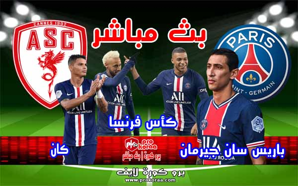 مشاهدة مباراة باريس سان جيرمان وكان بث مباشر
