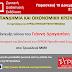 Εκδήλωση-Διαδικτυακή Συνέντευξη Τύπου με τον Γιάννη Δραγασάκη