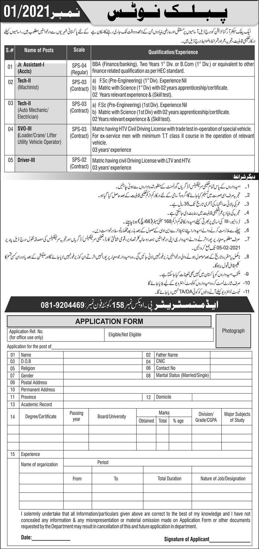 Latest Pakistan Atomic Energy Commission PAEC Jobs 2021