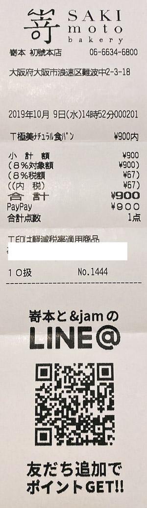 高級食パン専門店 嵜本 大阪初號本店 2019/10/9 のレシート