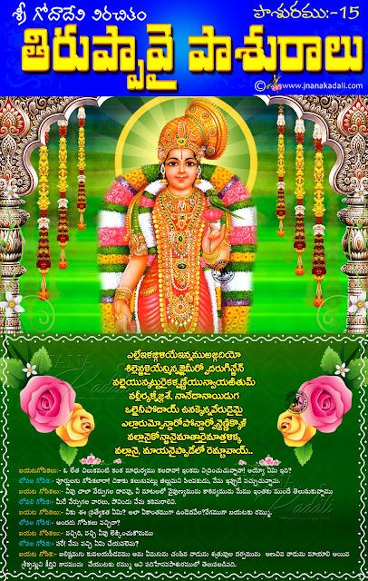 telugu dhanurmasa vratam, daily thiruppavai paasuraalu, thiruppavai with meaning in telugu