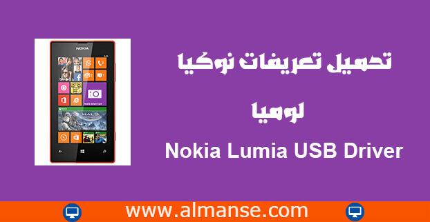 Nokia Lumia USB Driver