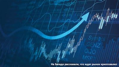 На Западе рассказали, что ждет рынок криптовалют