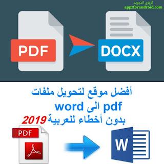 تحويل pdf الى وورد بسهولة