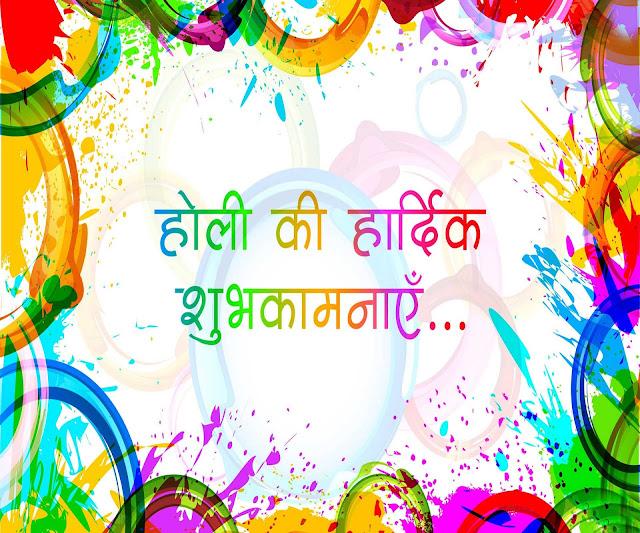 Holi Wishes in Hindi| Happy Holi Whatsapp messages | होली की खूबसूरत शुभकामनाये | Holi Wishes Images