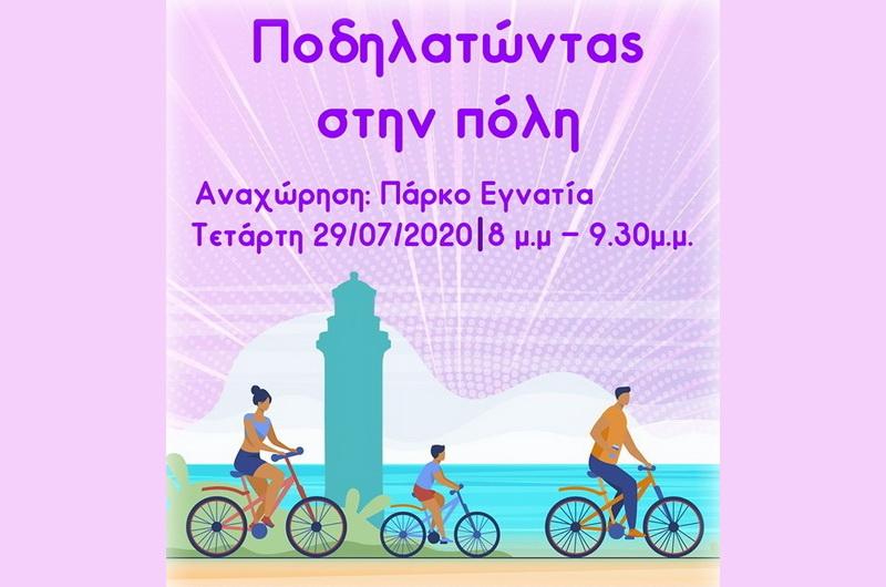 Την Τετάρτη ποδηλατούμε στην Αλεξανδρούπολη