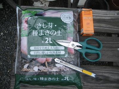 挿し木の用土
