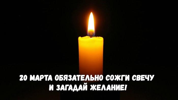 20 марта обязательно сожги свечу и загадай желание!