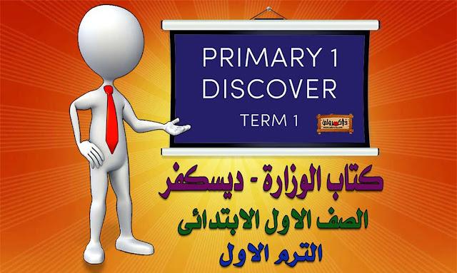 تحميل كتاب Discover للصف الاول الابتدائي الترم الاول