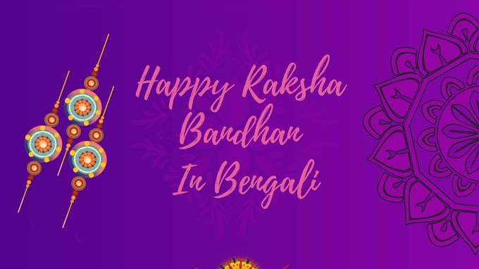 50+ Bengali Happy Raksha Bandhan Quotes, Wish, Status, SMS