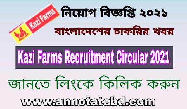Kazi Farms Industries Ltd Recruitment Circular 2021