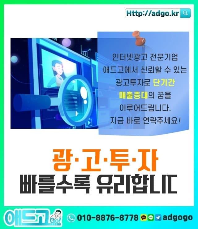 대명9동온라인광고영업