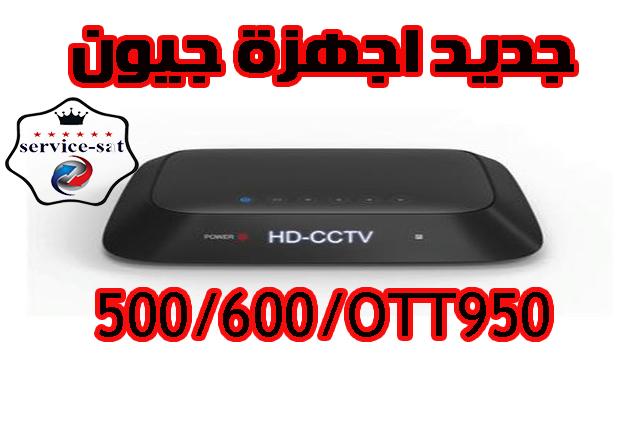 جديد اجهزة جيون OTT950-600-500 3.7.0