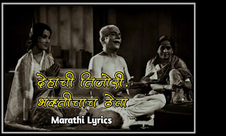 Dehachi Tijori Bhaktichach Theva English Lyrics