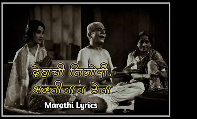 Dehachi Tijori Lyrics | Aamhi Jato Amuchya Gava | Jagdeesh Khebudkar