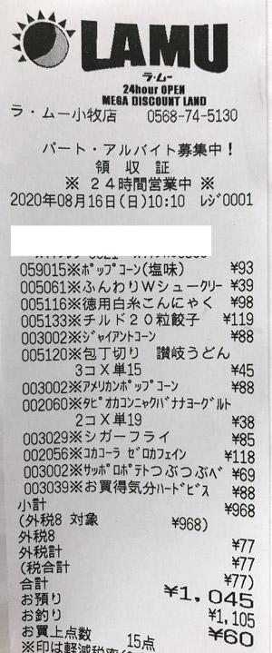 ラ・ムー 小牧店 2020/8/16 のレシート