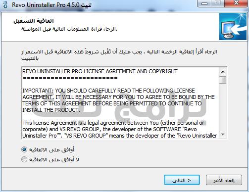 برنامج Revo Uninstaller عربي