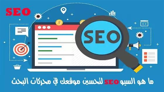 ما هو السيو SEO لتحسين موقعك في محركات البحث