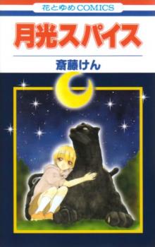 Kaeru no Saiban Manga