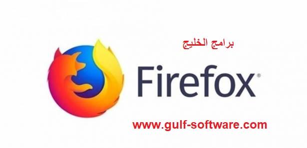 متصفح فايرفوكس 2019 احدث اصدار: تحميل متصفح فايرفوكس