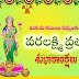 Valakshmi Vratam Telugu wishes Quotes images wallpapers