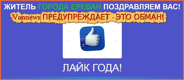 [Лохотрон] like-2018.ru Отзывы. Международная премия Лайк Года, развод на деньги!
