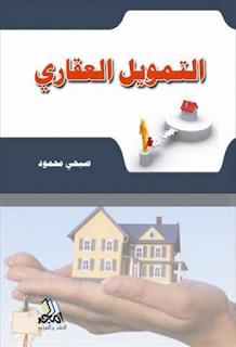 تحميل كتاب التمويل العقاري pdf صبحي محمود، مجلتك الإقتصادية