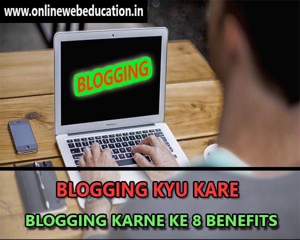 BLOGGING KARNE KE 8 BENEFITS