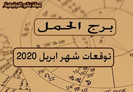 توقعات برج الحمل صحيا ومهنيا وعاطفيا لشهر ابريل 2020   ابراج ابريل 2020
