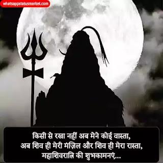 mahashivratri shayari images