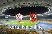 مباراة الأهلي والزمالك بث مباشر بتاريخ 10-05-2021 الدوري المصري