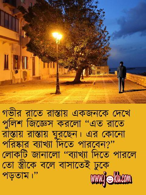 Walk at night Bengali short joke