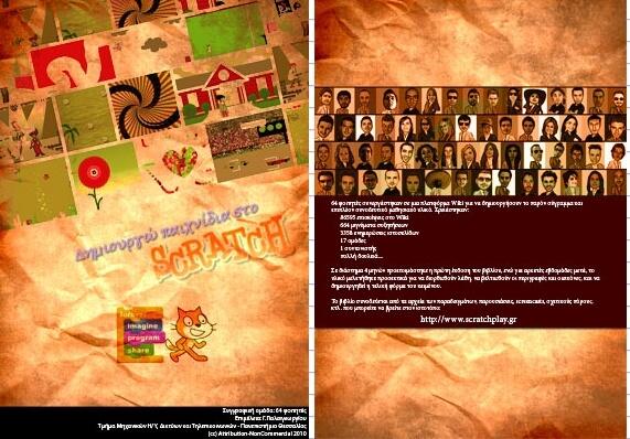 Δωρεάν βιβλίο: «Δημιουργώ παιχνίδια στο Scratch»