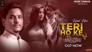 Teri Ho Ke Lyrics Kamal Khan