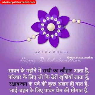 rakhi special image