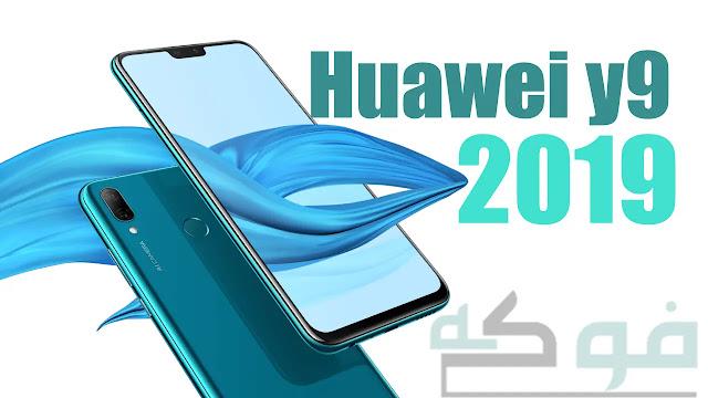 سعر و مواصفات Huawei Y9 2019 - مميزات وعيوب هواوي واي 9