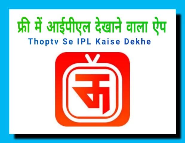 फ्री में आईपीएल देखाने वाला ऐप | Thoptv Se IPL Kaise Dekhe