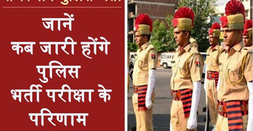 Know when the results of Rajasthan Police Recruitment Exam will be released, read here